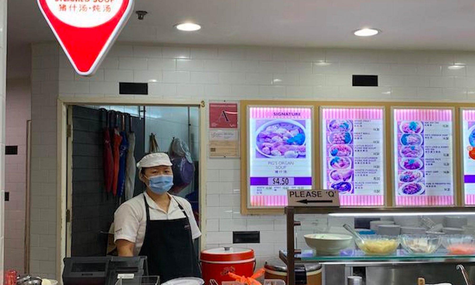Pig Organ's Soup @ Tampines Mall