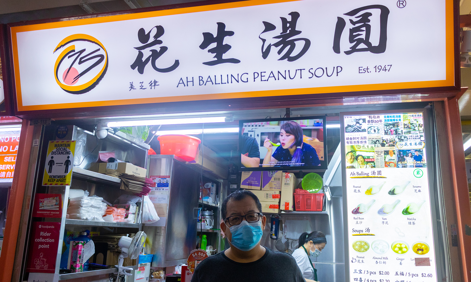 Store front of 75 Ah Balling Peanut Soup at Chinatown Complex